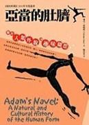 亞當的肚臍:關於人類外貌的趣味隨想