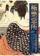 極樂惡所:日本社會的風月演化