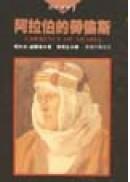 阿拉伯的勞倫斯