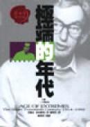 極端的年代1914-1991(上)