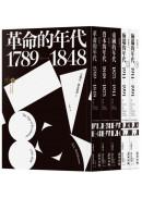 霍布斯邦的年代四部曲(從法國大革命到冷戰結束,追尋歐洲歷史的里程碑)