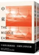中東:自基督教興起至二十世紀末 (新版套書)
