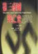 第三帝國興亡史(三)