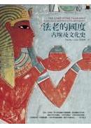 法老的國度:古埃及文化史