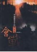 中國歷史中的決定性會戰