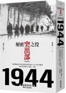 解密突出部之役:英國權威軍事史家帶你實境穿越 1944 年阿登戰場,見證希特勒敗亡最後一里路