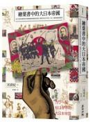 繪葉書中的大日本帝國:從390張珍藏明信片解碼島國的崛起與瓦解,窺探日本近代外交、文化、戰爭與殖民真相
