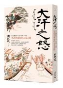 大汗之怒:蒙古鐵騎與日本武士的海上交鋒,忽必烈東征的未竟之路