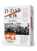 D-Day女孩:以柔克剛的間諜故事,二戰中擊敗納粹的祕密武器