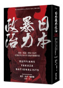 日本暴力政治:流氓、極道、國家主義者,影響近代日本百年發展的關鍵因素