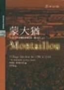 蒙大猶(上)