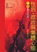 性別、政治與集體心態:中國新文化史