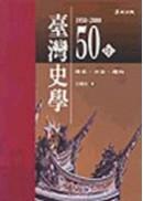 台灣史學五十年(1950-2000):傳承、方法、趨向