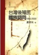 台灣後殖民國族認同 1950-2000