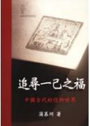 追尋一己之福:中國古代的信仰世界
