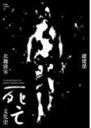 北魏唐宋死亡文化史