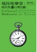 殖民地摩登:現代性與台灣史觀