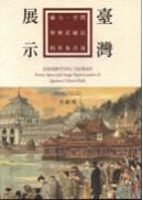 展示臺灣:權力、空間與殖民統治的形象表述
