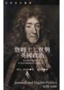 詹姆十二世與英國政治