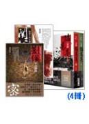 重說‧三國(4冊)