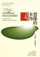 想像的本邦:現代文學15論