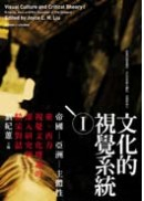 文化的視覺系統Ⅰ:帝國─亞洲─主體性