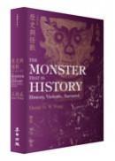 歷史與怪獸:歷史,暴力,敍事(全新增訂版)