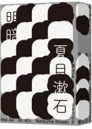 明暗(哥倫比亞大學出版社讚譽日本現代小說新面貌‧出版百年最完整中文譯注版首度問世)