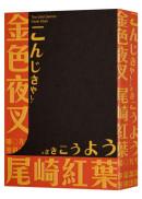 金色夜叉(三島由紀夫讚譽劃時代之作‧十九世紀末日本最暢銷「國民小說」‧全新中譯本)