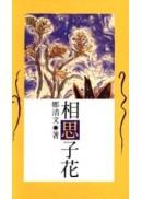 相思子花——鄭清文短篇小說集