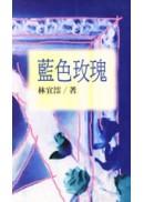 藍色玫瑰——林宜澐短篇小說集