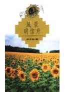 風景明信片