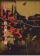 百年孤寂的台灣民主國