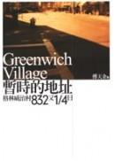 暫時的地址:格林威治村832又1/4日
