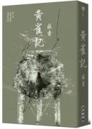 黃雀記(新版)
