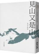 見山又是山:李永平研究