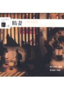 鶴妻──日本童話集