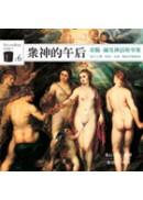 眾神的午后:希臘、羅馬神話故事集