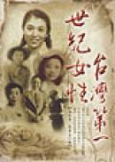 世紀女性,台灣第一