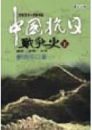 中國抗日戰爭史(1931-1945)(下)