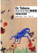 Dr.Tatiana 給全球生物的性忠告