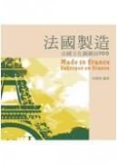 法國製造:法國關鍵詞100