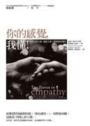 你的感覺,我懂!:同理心的力量,創造自我了解與親密關係