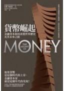 貨幣崛起:金融資本如何改變世界歷史及其未來之路