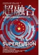 超融合:中美經濟合體如何決定世界繁榮