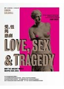 愛、性與悲劇