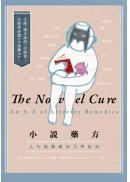 小說藥方:人生疑難雜症文學指南
