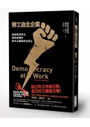 勞工自主企業:創造經濟民主,挽救崩壞的資本主義與政治民主