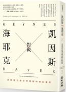 凱因斯對戰海耶克:決定現代經濟學樣貌的世紀衝突