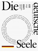 德國文化關鍵詞 : 從德意志到德國的 64 個核心概念